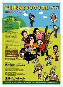 20070506takarazuka_a.jpg
